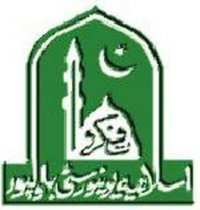 The Islamia University Of Bahawalpur Admission 2014