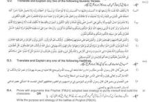 Punjab University B.A Islamic Studies Paper 2010