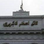 Quaid-e-Azam Library-1