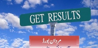 BISE Mardan Board Inter Result 2016 Will Announced on 30th July