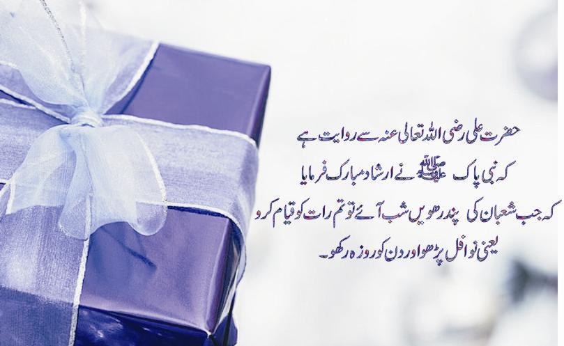 Shahid Name Wallpaper Hd Shab E Barat Prayers And Duas In Urdu