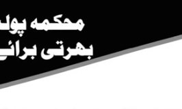NTS Test Date For KPK Police Constable Jobs 2016 Roll No Slips Download