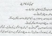 Eid Ul Fitr Ki Namaz Ka Tarika In Urdu