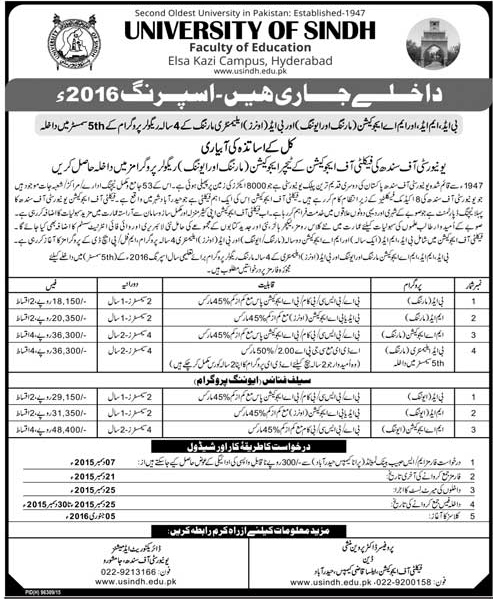 University of Sindh Spring Admission 2016 Education Department Form