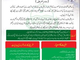 PM Free Chinese Language Scholarship 2016 Apply Online Last Date, Eligibility