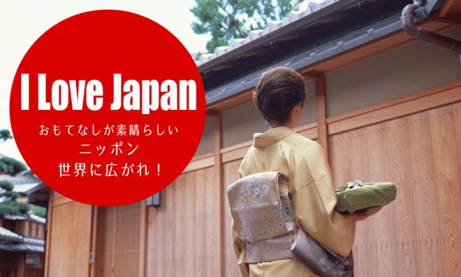 日本は「おもてなしが素晴らしい」