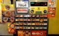 10 mesin layan diri yang hanya terdapat di Jepun