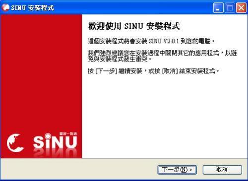Sinu犀牛下載軟體 P2P平台