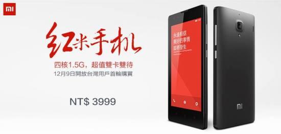 紅米手機台灣購買方式整理
