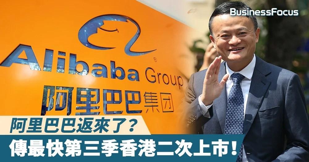【上市計劃】阿里巴巴返來了?傳最快第三季香港二次上市!   BusinessFocus