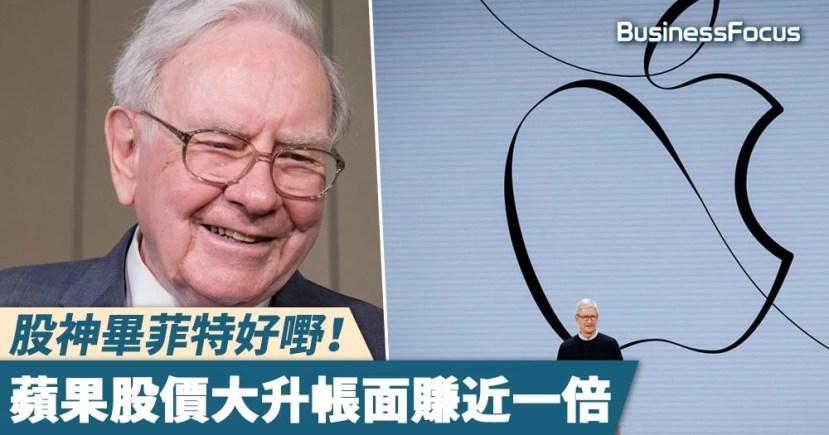 【蘋果股票】股神畢菲特好嘢!蘋果股價大升帳面賺近一倍   BusinessFocus