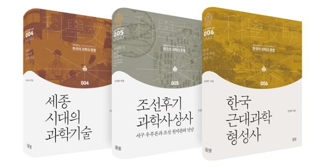 '한국의 과학과 문명'