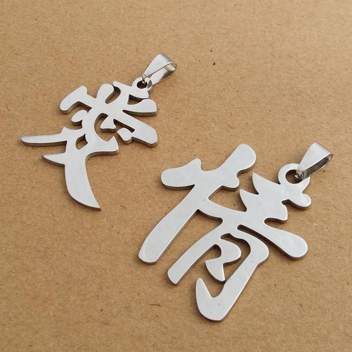 Wholesale All Stainless Steel Chinese Word Character Love Necklace