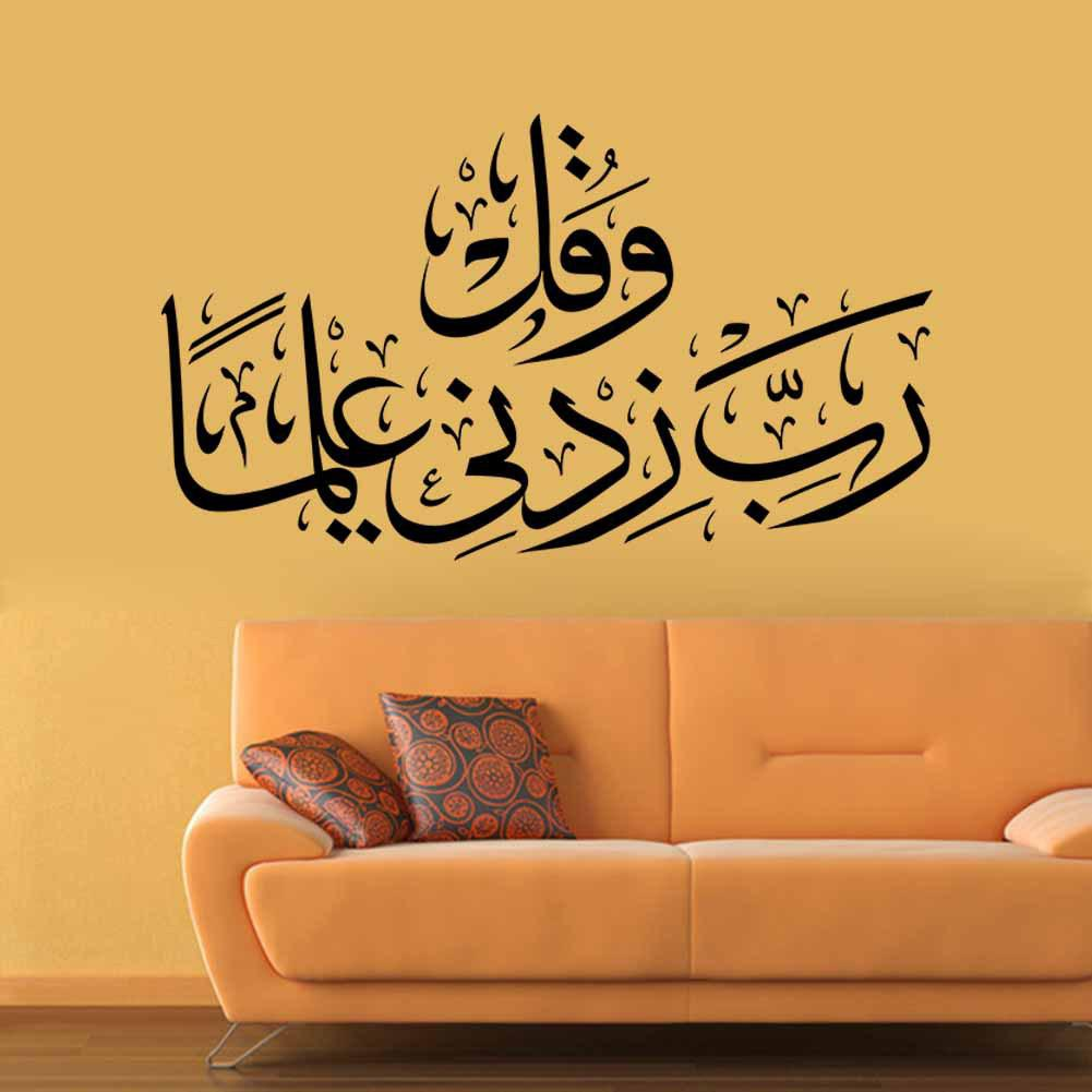 Masha Allah Hd Wallpaper Islamic Muslin Wall Art Mural Poster Diy Home Decoration
