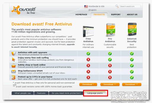 Avast! Free Antivirus 5.0 中文版免費防毒軟體   下載及安裝教學 avast 1