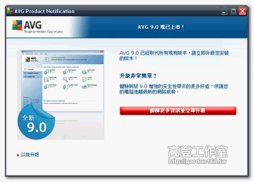 AVG防毒軟體9.0免費版推出