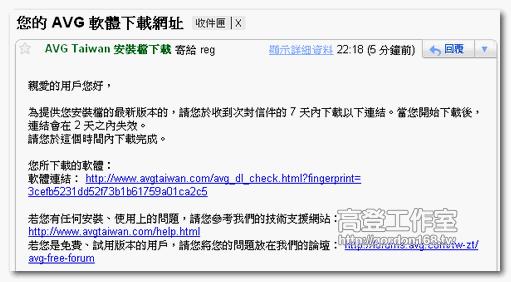 免費防毒軟體AVG Free 9.0中文版   安裝教學 avg 21