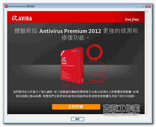 Avira小紅傘2012免費防毒軟體中文版