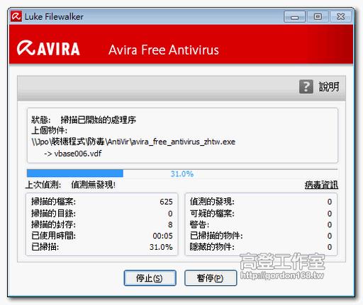 小紅傘2012免費防毒軟體中文版 Avira Free Antivirus 2012 2012 17