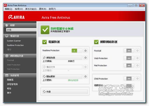 小紅傘2012免費防毒軟體中文版 Avira Free Antivirus 2012 2012 20