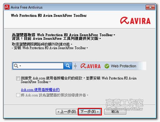 小紅傘2012免費防毒軟體中文版 Avira Free Antivirus 2012 2012 3