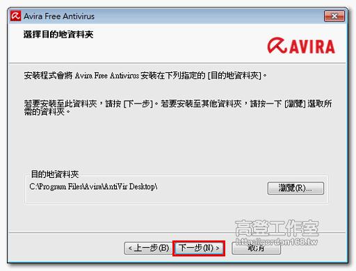 小紅傘2012免費防毒軟體中文版 Avira Free Antivirus 2012 2012 4