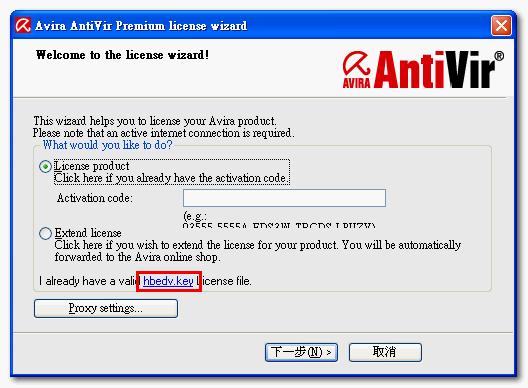 小紅傘Avira AntiVir Premium版如何更新KEY