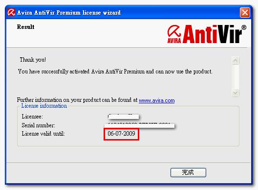 小紅傘Avira AntiVir Premium版如何更新KEY keyupdate 6
