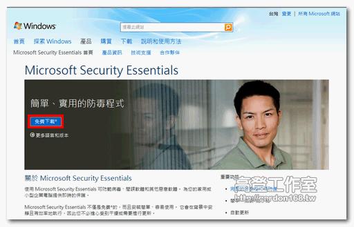 微軟防毒軟體 Microsoft Security Essentials 中文版 msse 1