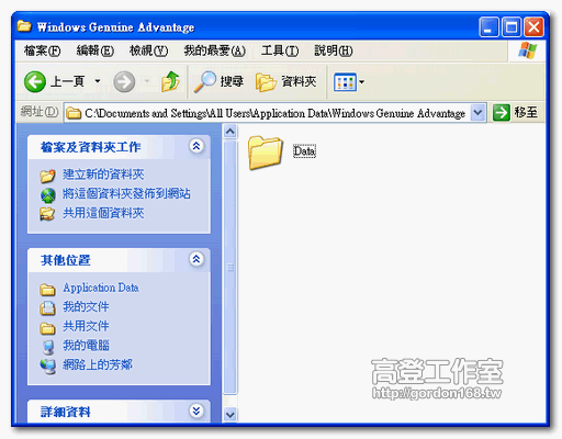 移除XP正版驗證WGA (Windows Genuine Advantage) msse 13