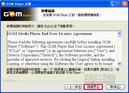 MTS,MOV,RMVB檔播放?用免費的GOM Player就搞定! gomplay 4