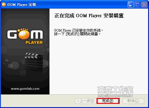MTS,MOV,RMVB檔播放?用免費的GOM Player就搞定! gomplay 9