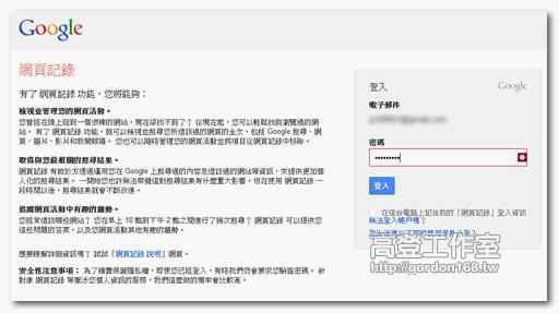 如何清除並停用Google網頁記錄 history 3