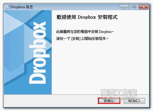 Dropbox 中文版正式推出 chinese 5