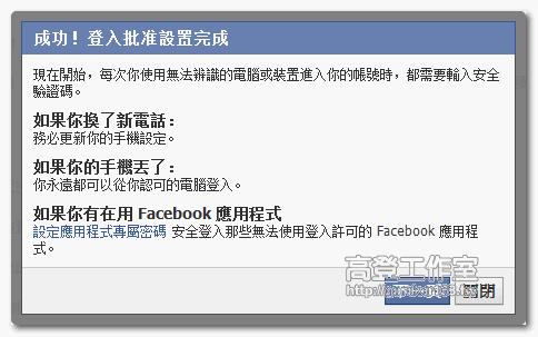 Facebook帳號被盜嗎?啟用登入許可就不怕了! facebook 2steps 9