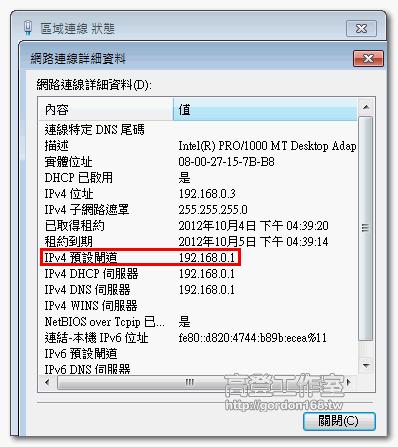 IP 分享器安裝及設定 install 3
