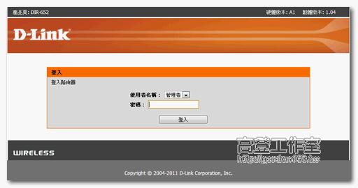 IP 分享器安裝及設定 install 4