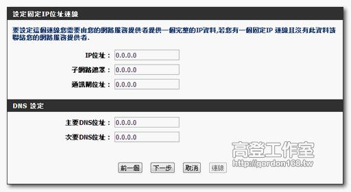 IP 分享器安裝及設定 install 7