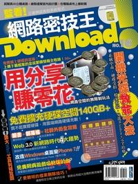 Download網路密技王