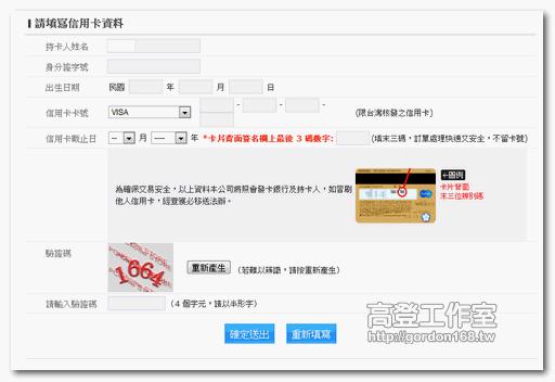 網路線上刷卡安全嗎?
