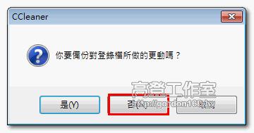 CCleaner 電腦清道夫