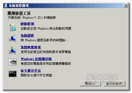 Win7 更新後無法開機 boot fail 6