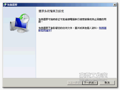Win7 更新後無法開機 boot fail 8