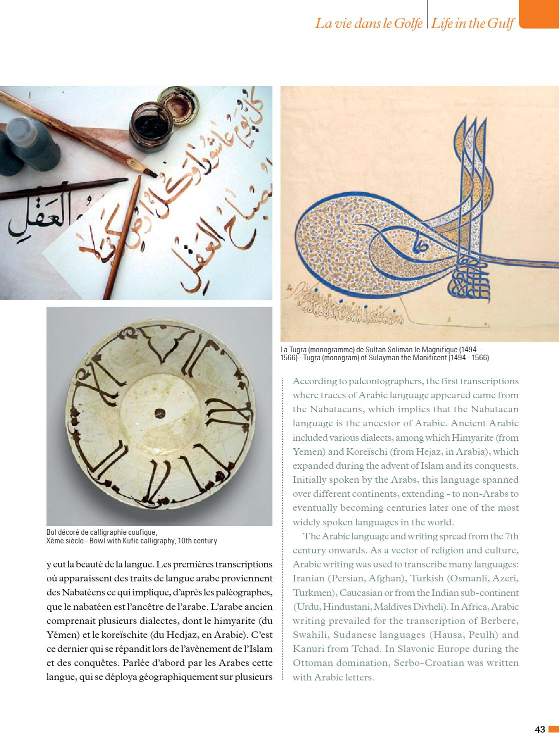 Calligraphie Arabe Coufique Madame June 2015 By Catherine Gilbert Issuu