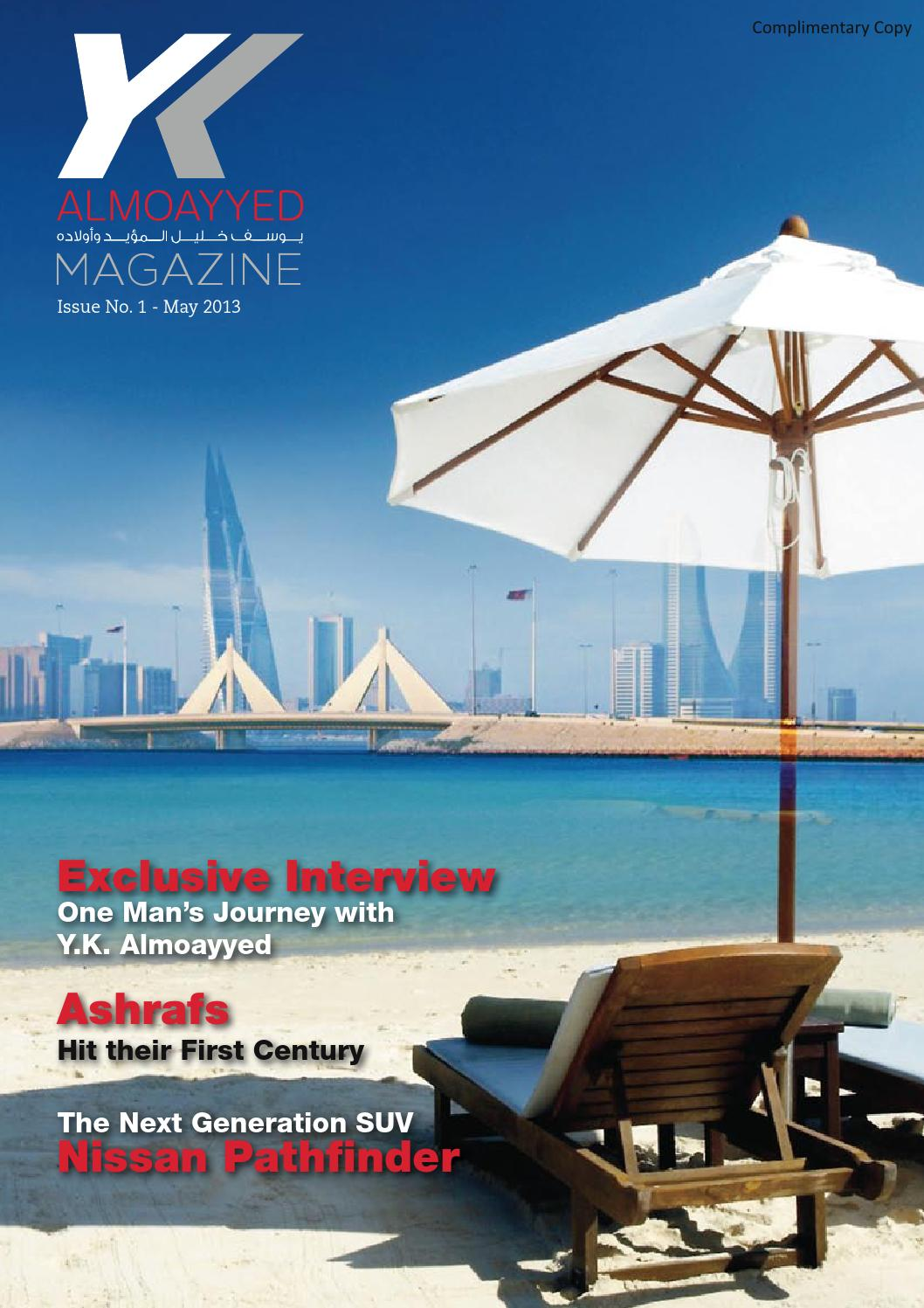 Bagno Design Bahrain Wll Yk Almoayyed Sons Magazine English Issue No 1 May 2013