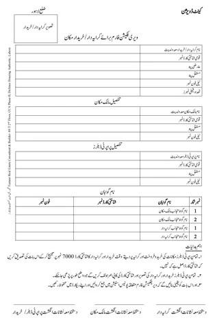 ویری فکیشن فارم Police Verification Form Lahore Cantt Division by - verification form
