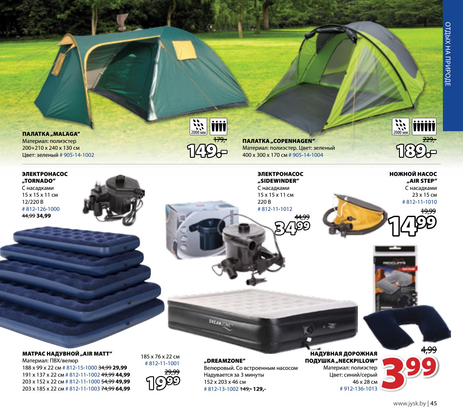Jysk Tent 2017 Summer Catalogue By By Jysk Issuu