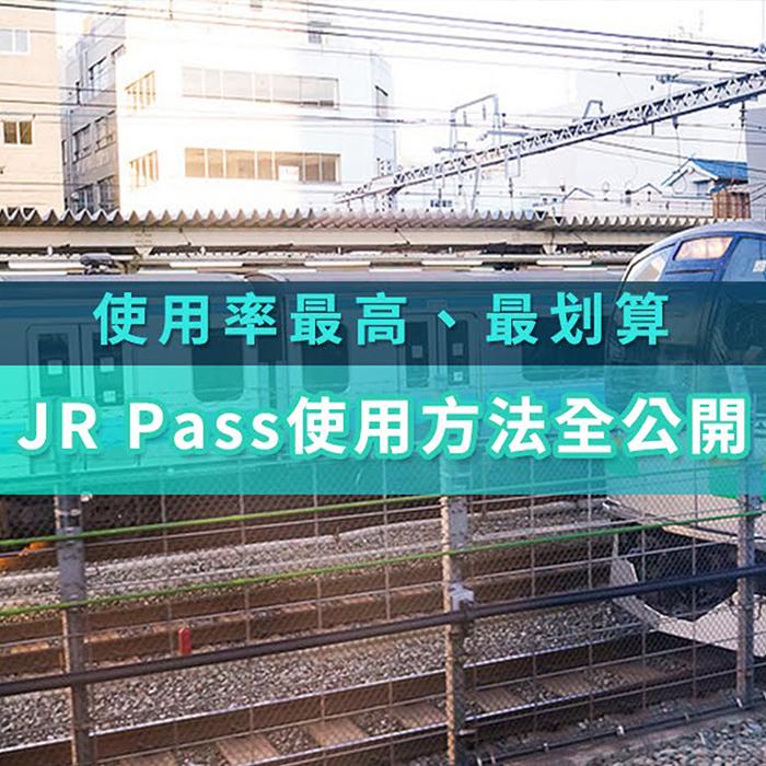 日本自由行必備!JR PASS 推薦 | KKday.com