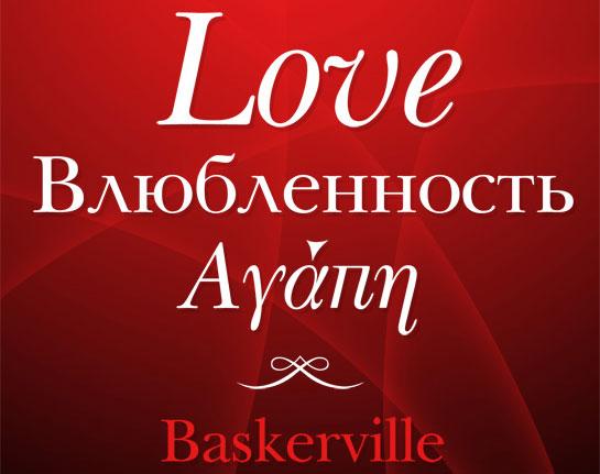 Baskerville \u2013 Font of the Week