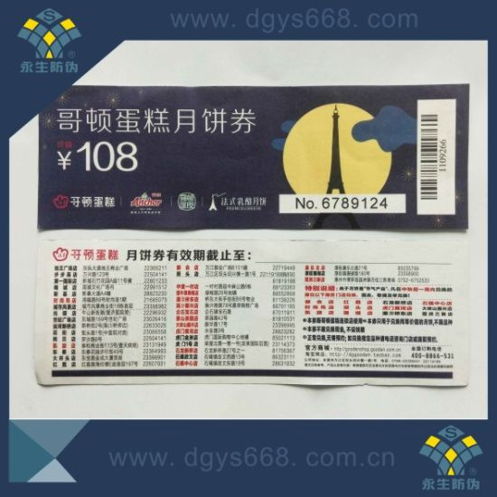 China UV Invisible Printing Logo Security Anti-Counterfeiting Paper - printable ticket paper